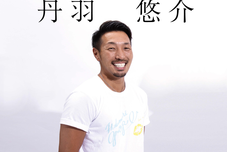 丹羽 悠介
